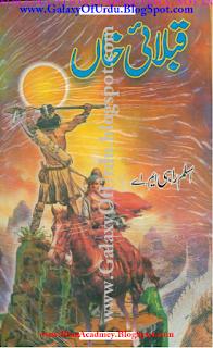 Qablai Khan By Aslam Rahi M.A