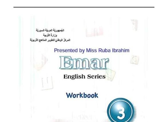 حل وشرح وترجمة أول خمس دروس لغة انجليزية للصف الثالث سلسلة ايمار 2022