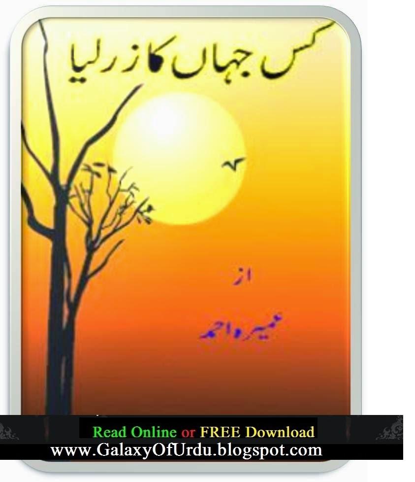 Kis Jahan Ka Zar Liya By Umera Ahmed