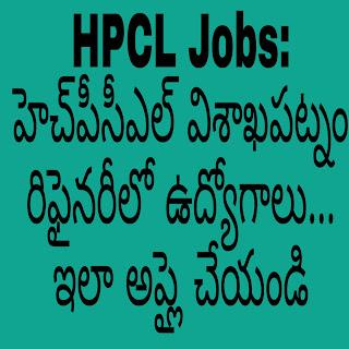 HPCL Jobs: హెచ్పీసీఎల్ విశాఖపట్నం రిఫైనరీలో ఉద్యోగాలు... ఇలా అప్లై చేయండి