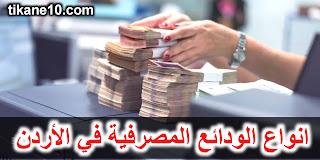 أنواع الودائع المصرفية في المصارف الإسلامية في الأردن