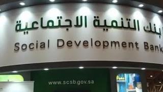 فروع ورقم وشرح امتلاك القرض بنك التنمية الاجتماعية 2021