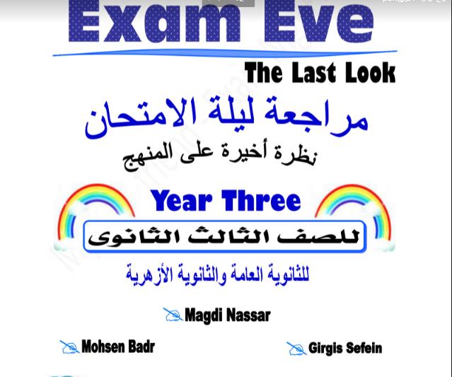 أهم اسئلة بنك المعرفة فى اللغة الانجليزية للصف الثالث الثانوي 2021 هدية من كتاب ماى فريند