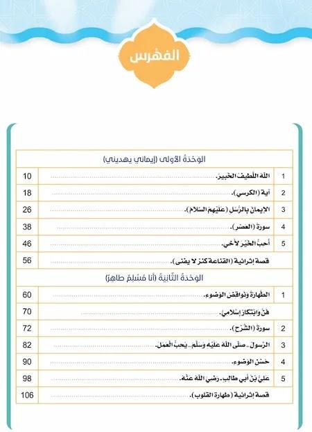 فهرس كتاب الطالب تربية اسلامية الصف الثانى الفصل الأول2021