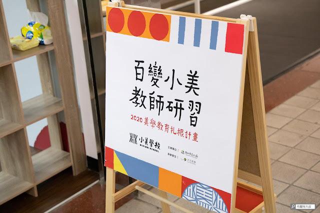 【大叔生活】龍山文創基地,台北市的文創新態度 - 巧遇小學老師的交流研習會