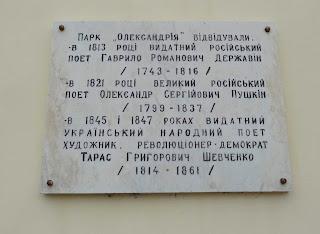Біла Церква. Дендропарк «Олександрія». Меморіальна дошка відомим поетам-класикам