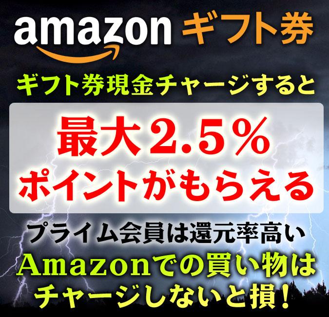 ギフト券現金チャージで最大2.5%ポイントがもらえる⇒9万円チャージなら2.5%で2,250ポイント