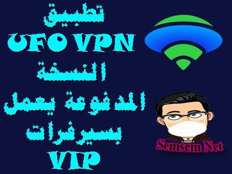 تطبيق UFO VPN