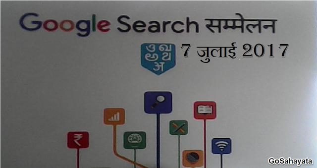 Google Search सम्मेलन