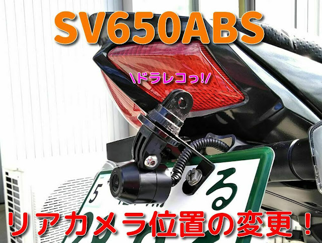 SV650ABS Blueskysea ドライブレコーダーの写真
