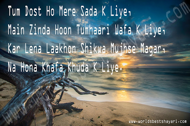 Mere Dost