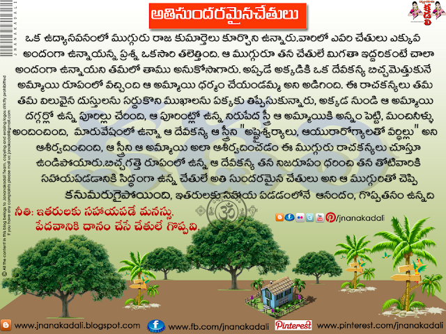 Telugu kids moral stories online Mother & son Relationship heart touching stories in telugu,A Heart Touching story about Mother and her Importance in Everyone life in Telugu,Inspirational & Motivational Stories with Morals For Children in telugu,Telugu Children Story | Pavuram Chima | Morel Story In - YouTube,moral stories in telugu about mother Heart touching mother inspirational stories,Children Moral Stories in Telugu-Sibi Chakravarthy-Deaga Story in Telugu for School Children,Dhrudamaina Nammakam- Children Moral Stories in Telugu,A Story About Father in Telugu-Whats App Speculating Stories about father and His Greatness in Telugu,Father and Son a kite-Beautiful Telugu moral Story about Family for Childrens