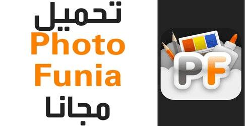 تحميل برنامج موقع فوتو فونيا photofunia 2020 لتعديل ولتركيب الصور
