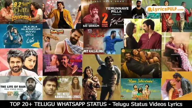 TOP 20+ TELUGU WHATSAPP STATUS - Telugu Status Videos Lyrics