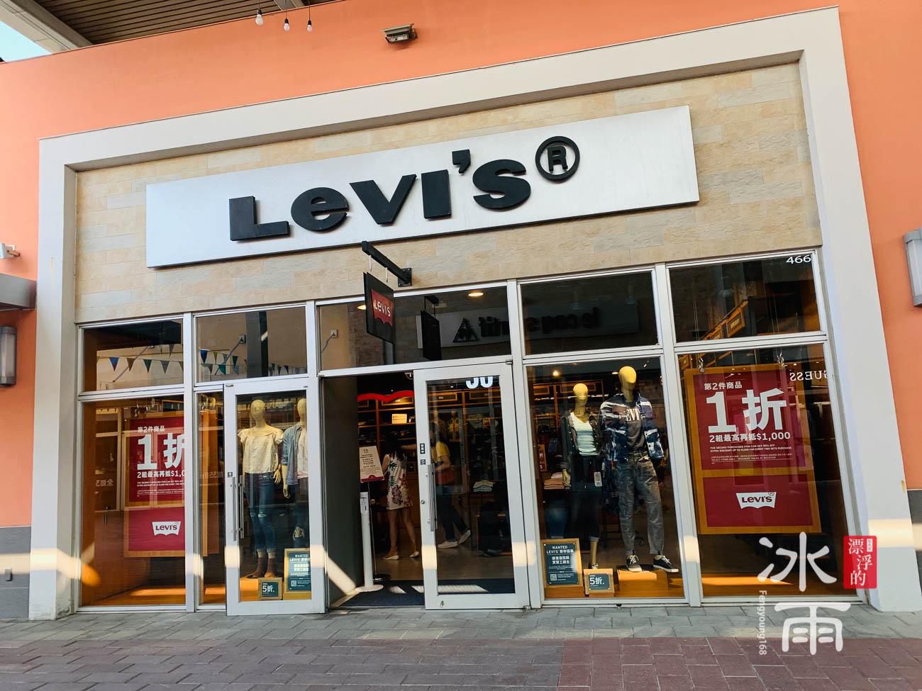 華泰名品城 Levi's