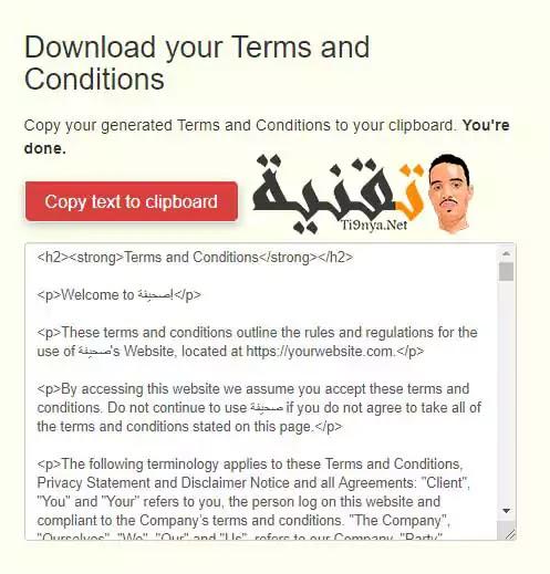 نسخ-كود-html-صفحة-اتفاقية-الاستخدام