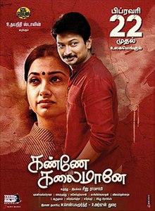 Download Kanne Kalaimaane full movie