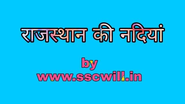 Rajasthan Ki Nadiya PDF