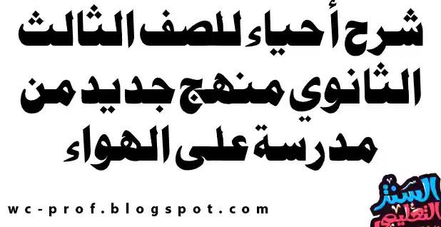 شرح أحياء للصف الثالث الثانوي منهج جديد من مدرسة على الهواء على قناة مصر التعليمية
