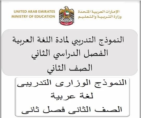 النموذج الوزارى التدريبى لغة عربية الصف الثانى فصل ثانى