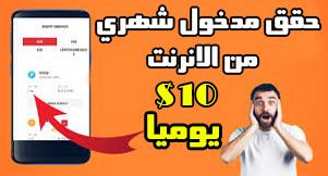 اسرع طريقة لربح 10$ يوميا من الانترنت للمبتدئين - ربح المال من الهاتف للمبتدئين 2021-2022