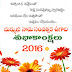Ugadi Greetings 2016 | Images | Wallpapers | SMS