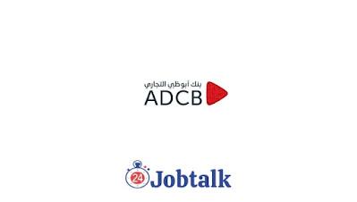 ADCB Egypt Careers وظائف بنك أبوظبي التجاري للخريجين الجدد