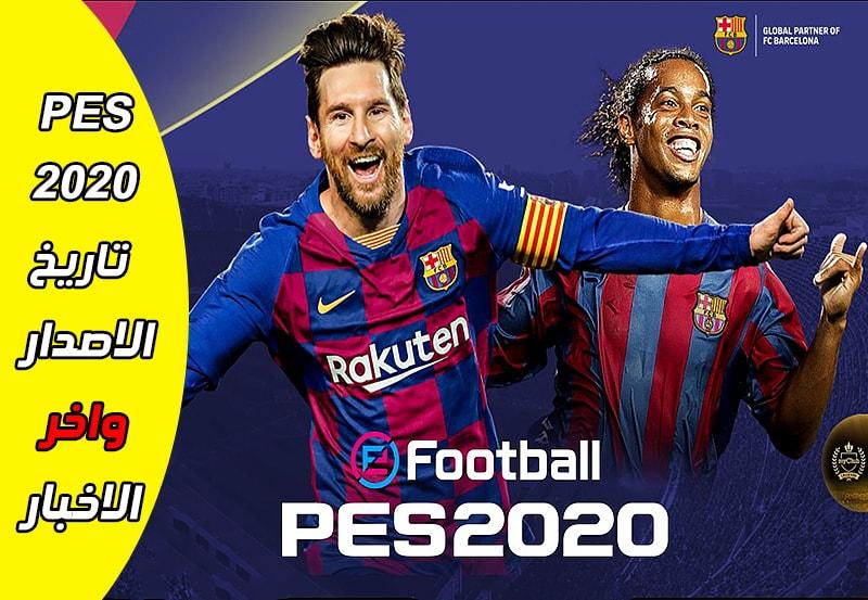 eFootball PES 2020 اصبحت الان الواجهة الرسمية الاتحاد الأوروبي لكرة القدم عوضا عن Fifa 20