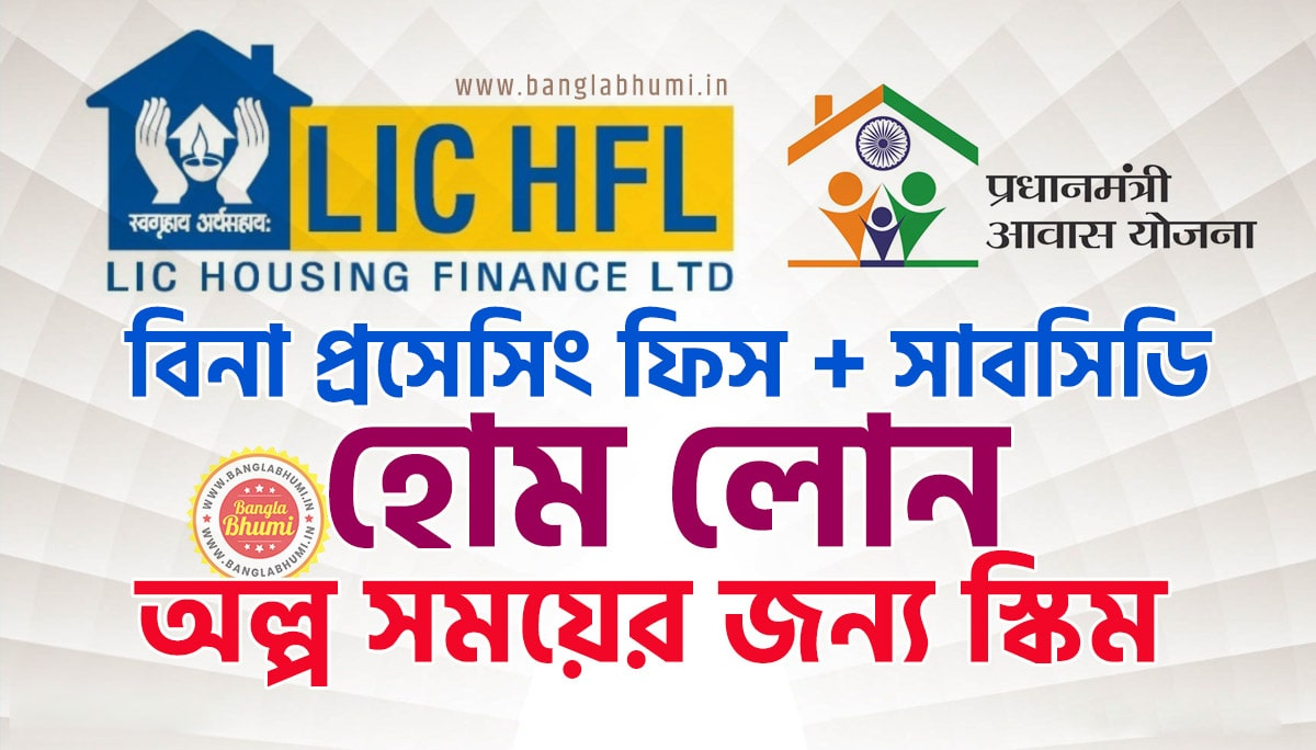 LIC Housing Finance Home Loan Scheme