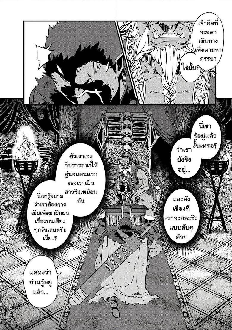 Orc Hero Story - หน้า 22