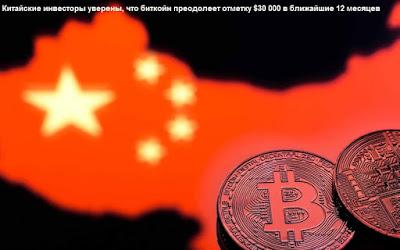 Китайские инвесторы уверены, что биткойн преодолеет отметку $30 000 в ближайшие 12 месяцев