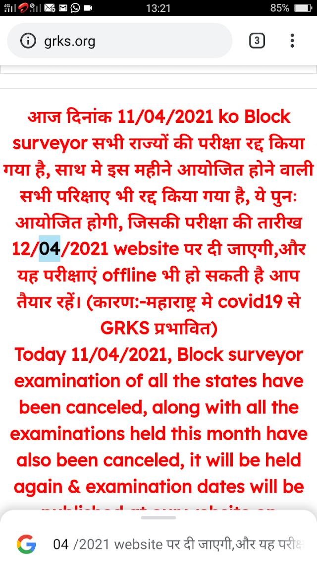 GRKS 2021 Exam cancelled