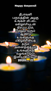 advance diwali wishes images in tamil