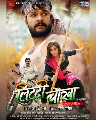 Kheasri lala and Kajal Raghwani film Litti Chokha