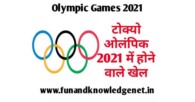 Tokyo Olympics Games List 2021 in Hindi - टोक्यो ओलंपिक्स 2021 गेम्स लिस्ट हिंदी में