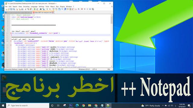 برنامج Notepad ++ أفضل برنامج للتعديل على HTML و CSS و JavaScript