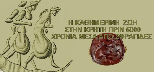 Η καθημερινή ζωή στην Κρήτη πριν 5000 χρόνια μέσα από σφραγίδες