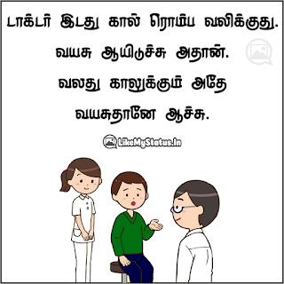 Tamil joke image