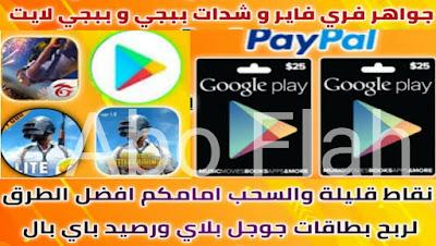ربح بطاقات جوجل بلاي سارع بشحن لعبة ببجي موبايل وفري فاير مجانا