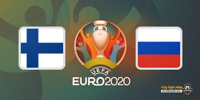 نتيجة مباراة فنلندا وروسيا اليوم 16 يونيو 2021 في يورو 2020