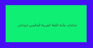 جذاذات مادة اللغة العربية الخامس ابتدائي