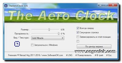 TheAeroClock - Панель настроек