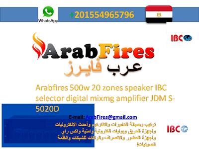 Arabfires 500w 20 zones speaker IBC selector digital mixmg amplifier JDM S-5020D