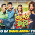 Kelor Kriti (2016) Bengali Movie Non Retail DVD Rip 700MB