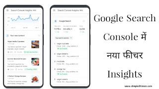 """गूगल ने लॉन्च किया सर्च कंसोल में """"अंतर्दृष्टि"""" (Insights) - डिंपल धीमान"""