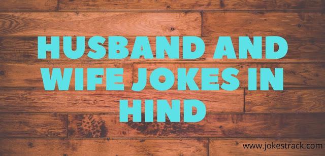https://www.jokestracks.com/2020/07/pati-patni-jokes-pati-patni-jokes-hindi.html