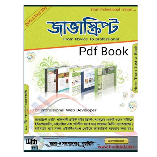 javascript-bangla-pdf-book