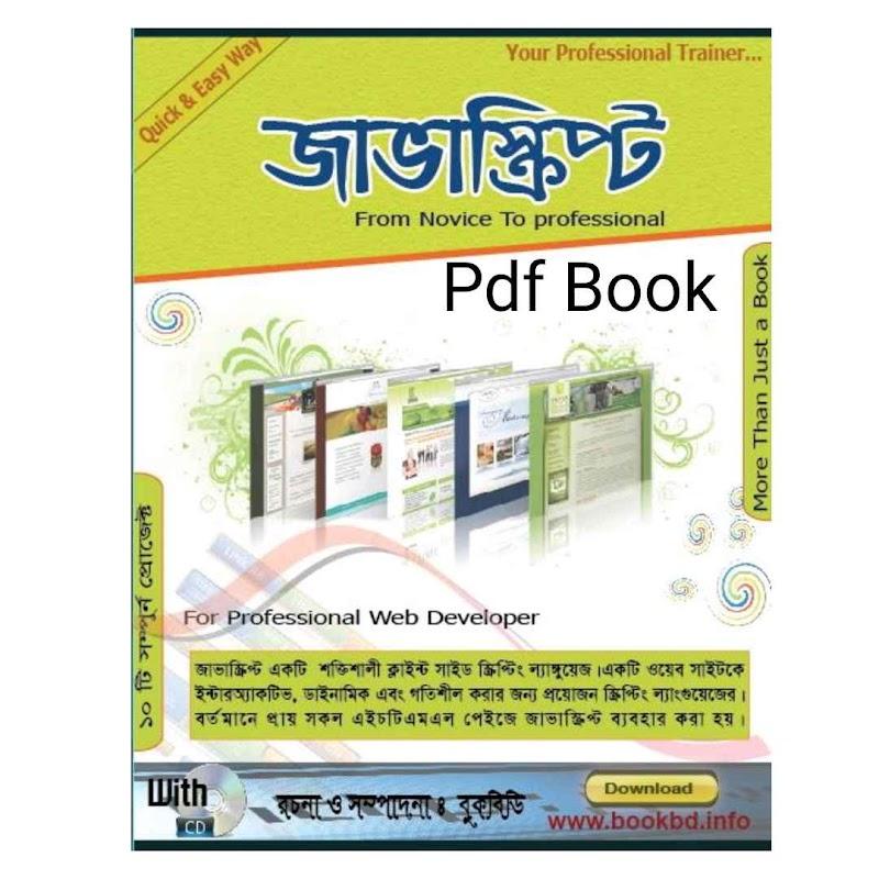 জাভাস্ক্রিপ্ট বই Pdf Download | javascript pdf bangla