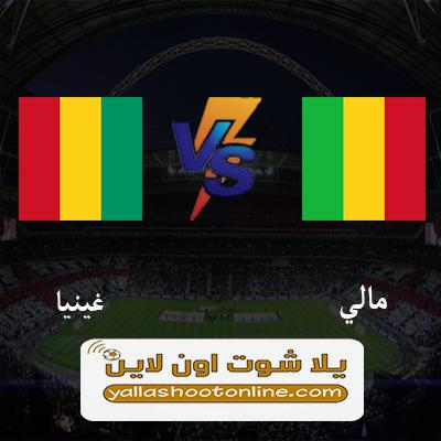 مباراة مالي وغينيا اليوم
