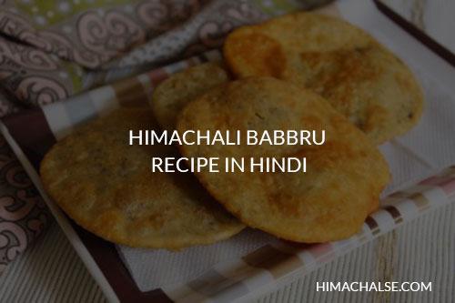 himachali-babru-himachal-se